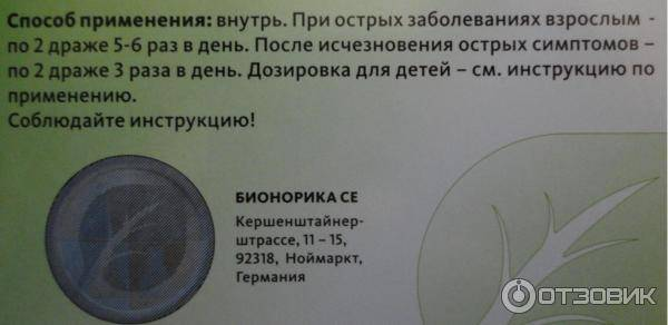 Тонзилгон: инструкция по применению для детей до года и старше (капли и таблетки), аналоги