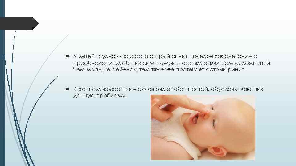Острый ринит у детей: лечение и симптомы, методы диагностики и профилактика