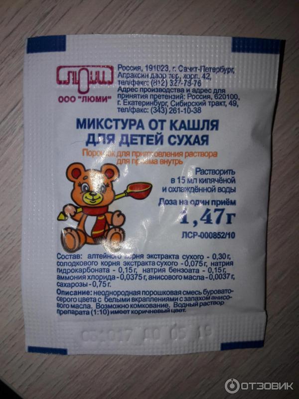 Как разбавить сухую микстуру от кашля для детей в пакетиках инструкция