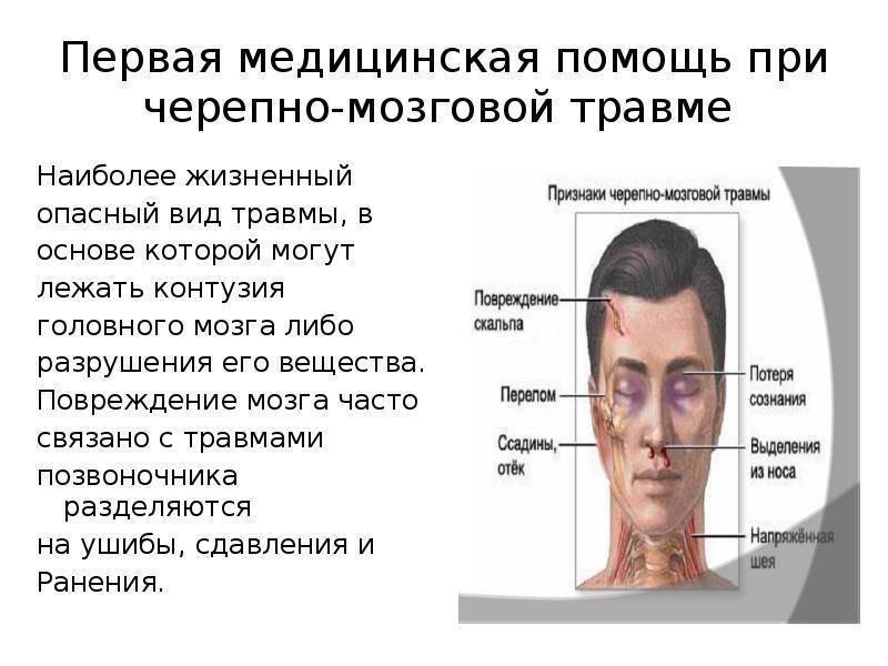 Ушиб головного мозга у ребенка симптомы и лечение