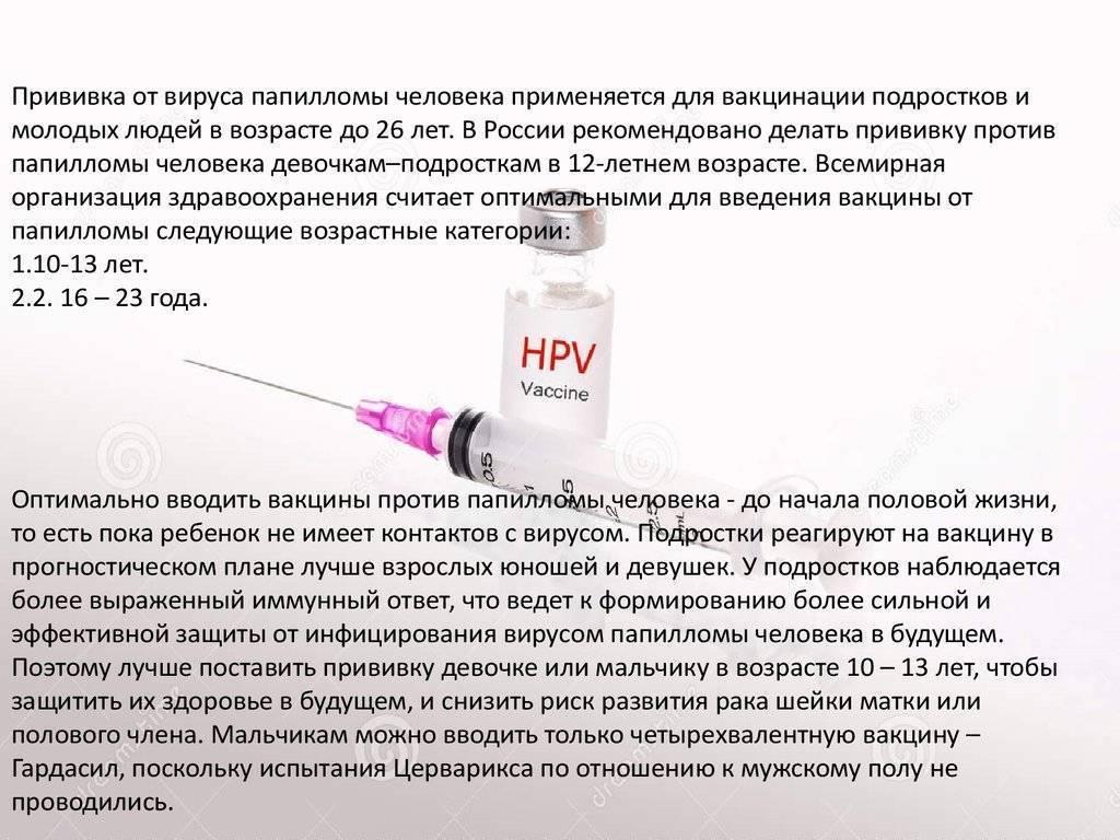 Вакцинация девочек ?⚕️ против папилломавируса человека