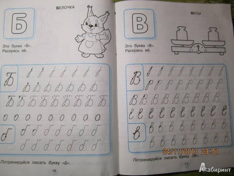 Обводить буквы по точкам распечатать. как научить ребенка-дошкольника правильно писать буквы и цифры: прописи, советы и хитрости обучения