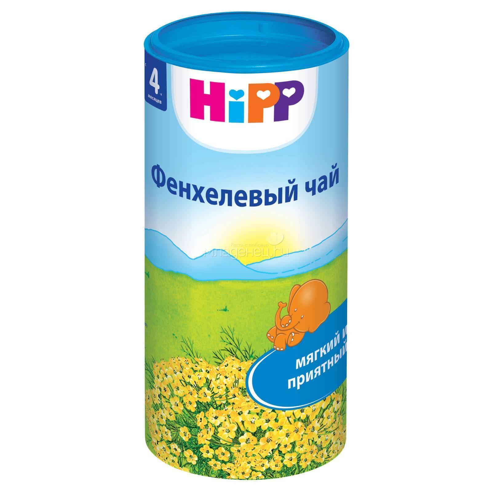 Чай с фенхелем для новорожденных, кормящих мам (hipp): инструкция при гв | опыт | vpolozhenii.com