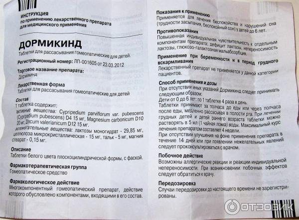 Энтерокинд для новорожденных — инструкция по применению капель, состав средства - wikidochelp.ru