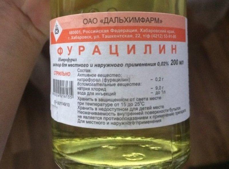 Как приготовить раствор фурацилина для полоскания горла правильно