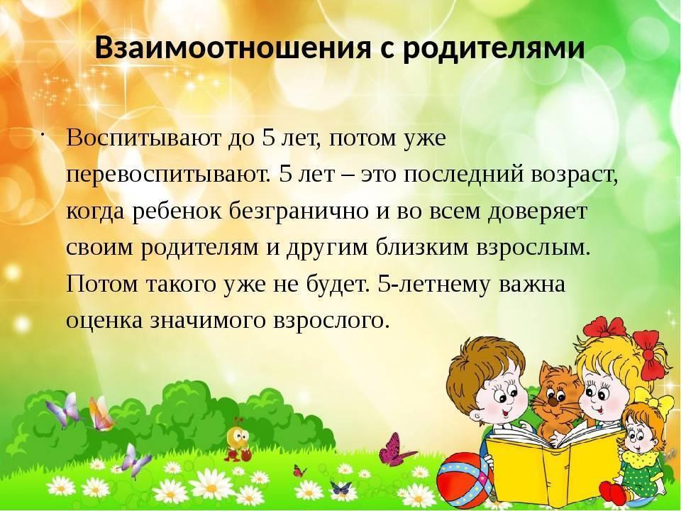 Воспитание ребенка от 2 до 3 лет: психология