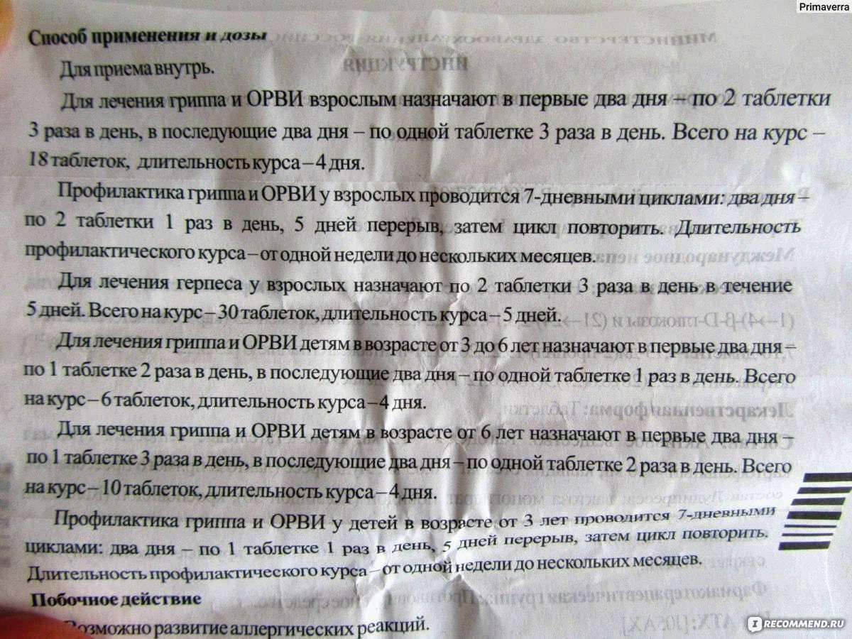 Таблетки кагоцел при простуде: описание препарата, инструкция по применению