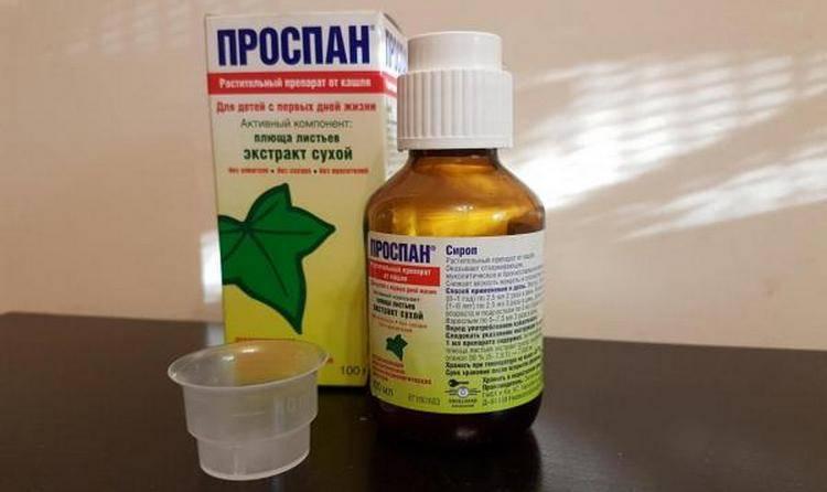 """Сироп """"геделикс"""" для детей: инструкция по применению, цена и отзывы о детском препарате от кашля"""