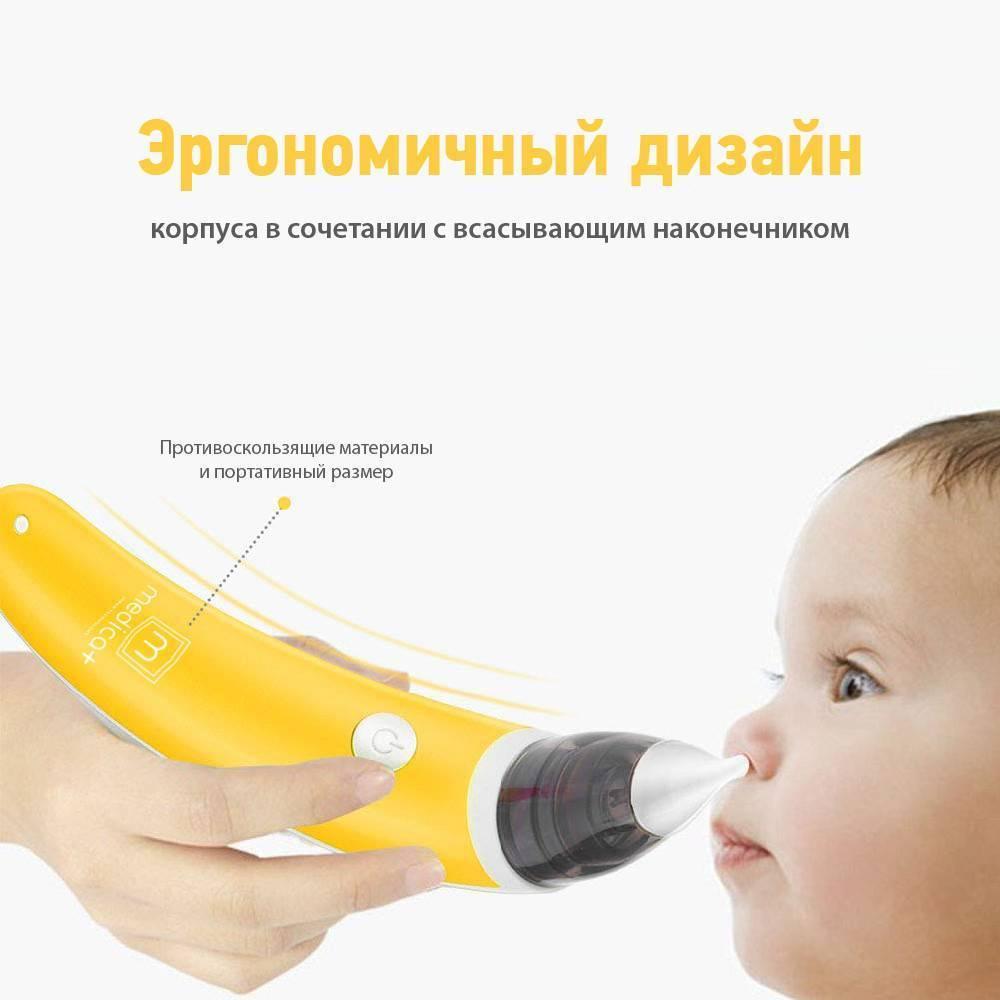 Какие бывают аспираторы для новорожденных: виды и сравнения