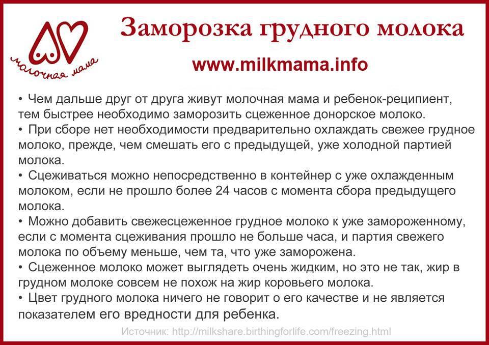 Как сцеживать грудное молоко