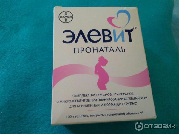 Аевит можно ли беременным. есть ли противопоказания к применению аевита при беременности