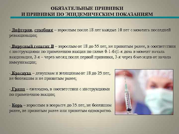 Прививка от столбняка сколько действует