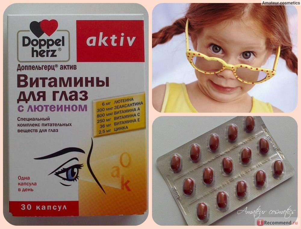 Какие витамины для глаз принимать ребенку. зрение ребенка: капли для глаз и витамины