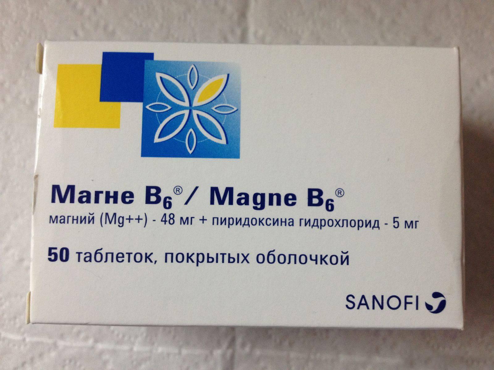 Магнелис в6 и магний в6: в чем разница, какой из препаратов лучше? | медикаменты | vpolozhenii.com