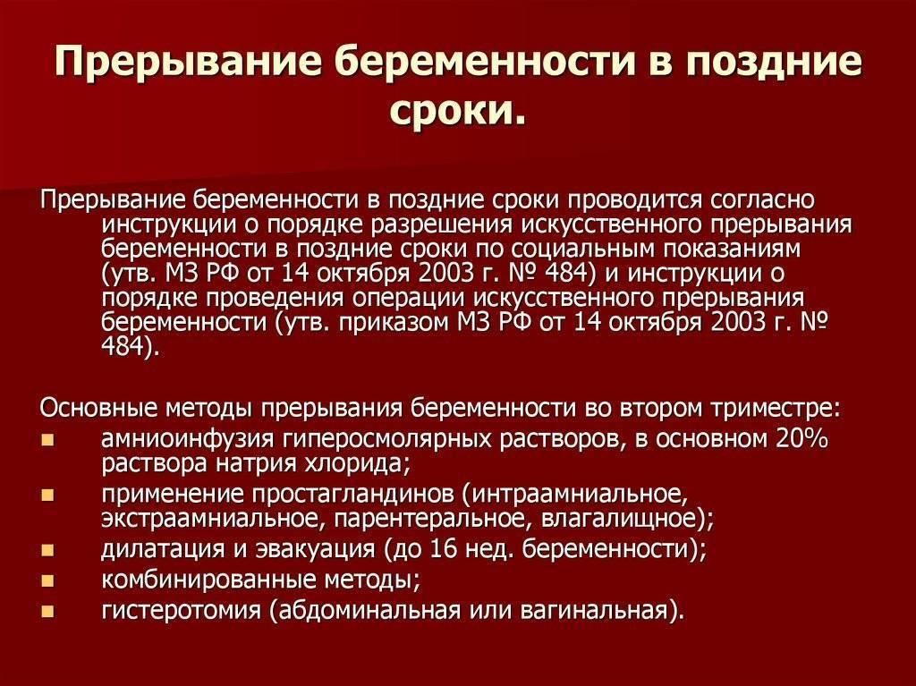 Сколько дней нужно пить багульник чтобы был выкидыш - molnar.ru