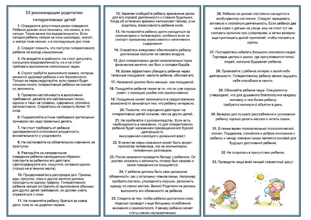 Гиперактивный ребёнок: что делать родителям, советы психолога