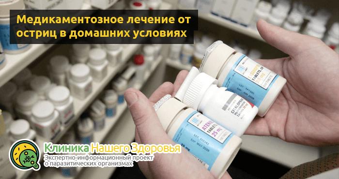 Лечение остриц и энтеробиоза народными средствами у детей и взрослых