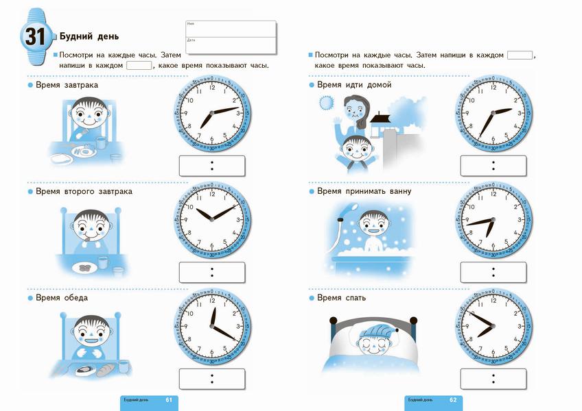 Как научить ребенка понимать время на часах со стрелками