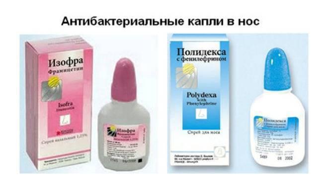 Антибиотики в нос для детей в виде капель