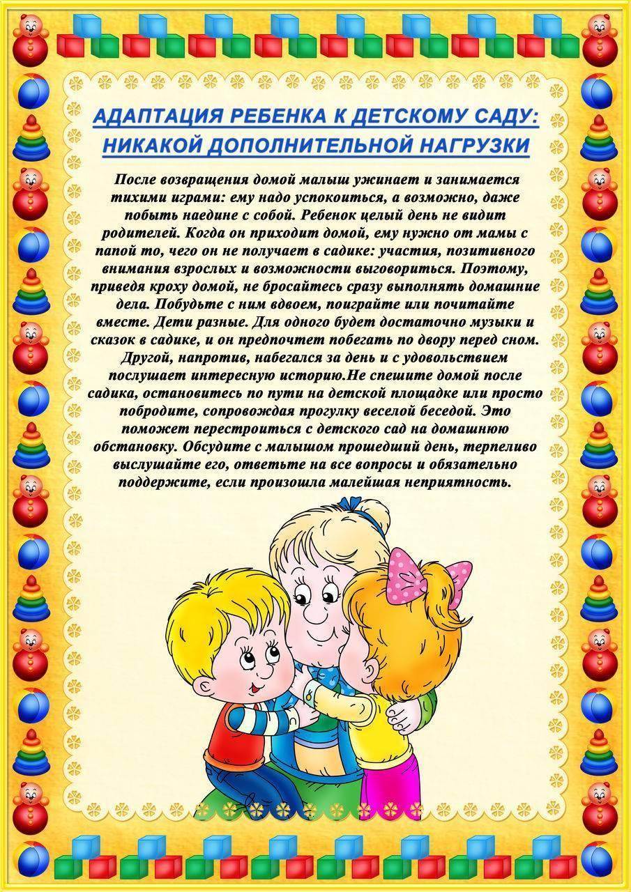 Подготовка ребенка к поступлению в детский сад