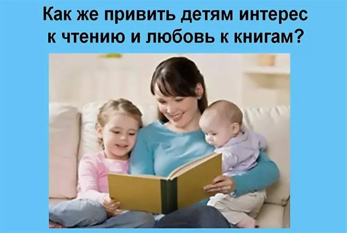 Статья по чтению на тему:   советы родителям. как легко научить ребёнка читать и привить любовь к чтению. | социальная сеть работников образования