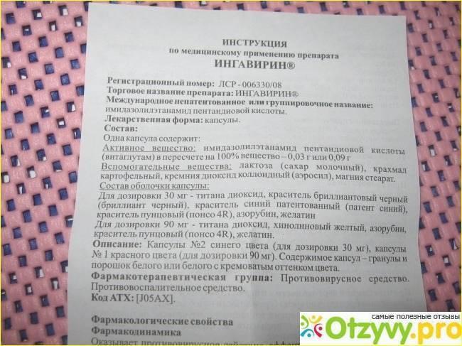 Ингавирин детский инструкция по применению - поискаптек.рф