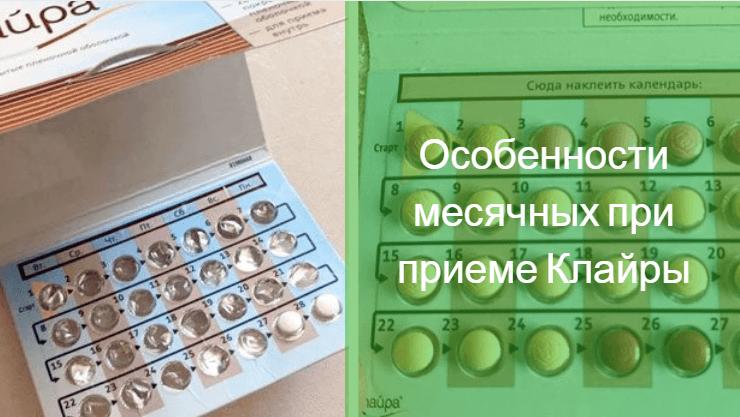 Почему во время приема противозачаточных таблеток могут появиться кровяные выделения, что делать?