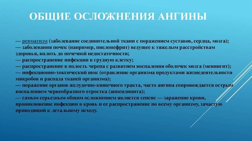 Ангина у ребенка (тонзиллит): лечение, симптомы, фото, признаки, профилактика / mama66.ru