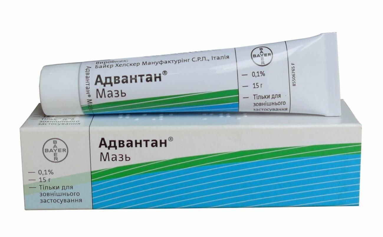 Адвантан: инструкция по применению, отзывы и цены