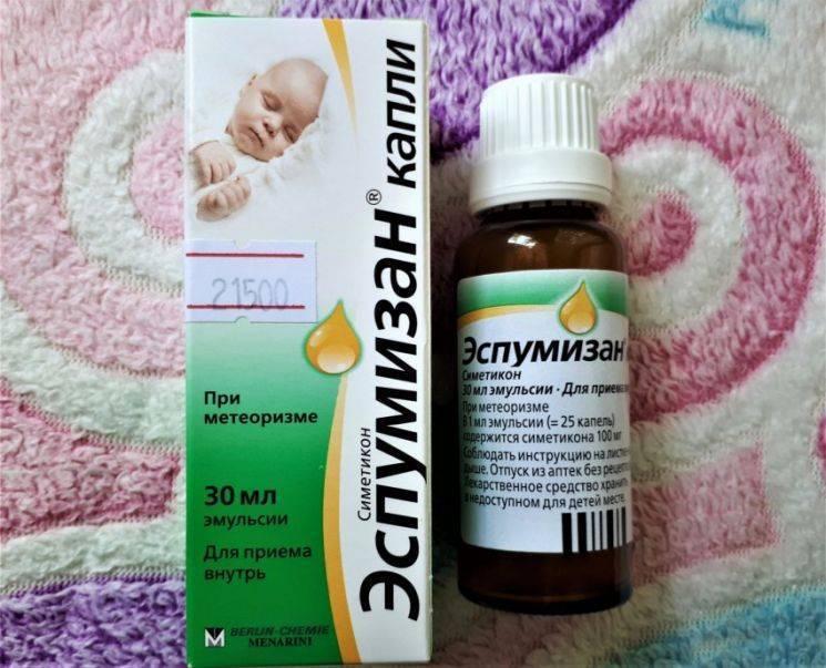 Лекарство от коликов для новорожденного ребенка