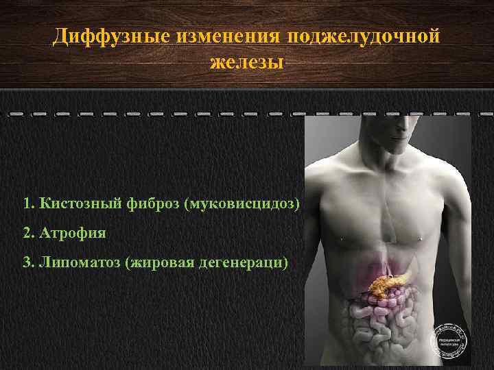Реактивные изменения поджелудочной железы у ребенка: что это такое, лечение