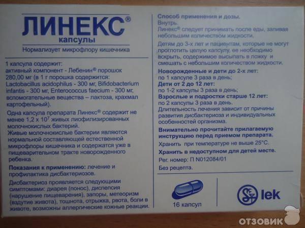 Линекс порошок для новорожденных как давать. линекс для новорожденных: правила приготовления, особенности хранения и использовния средства