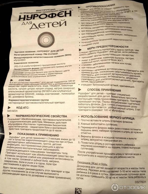 Детский нурофен: инструкция по применению суспензии, дозировка и состав препарата - rosmedportal.ru
