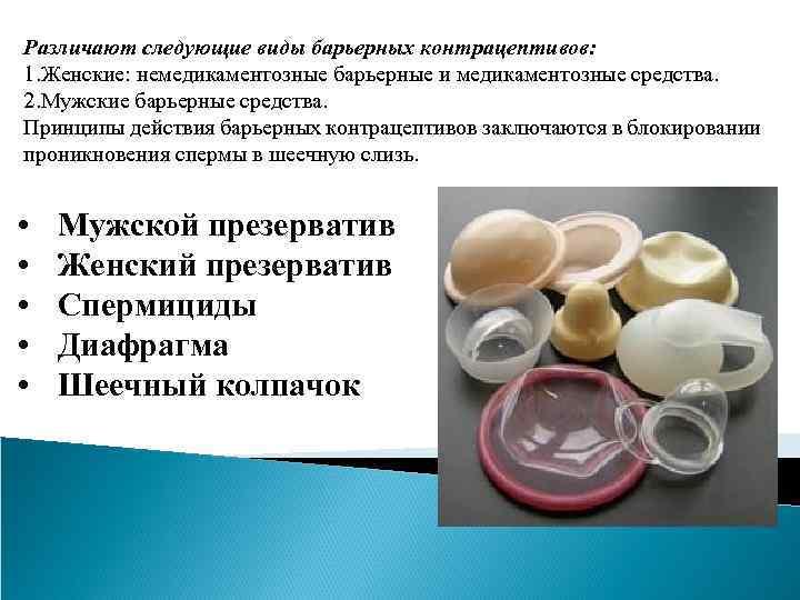 Контрацептивы для мужчин: презервативы, таблетки, импланты / mama66.ru