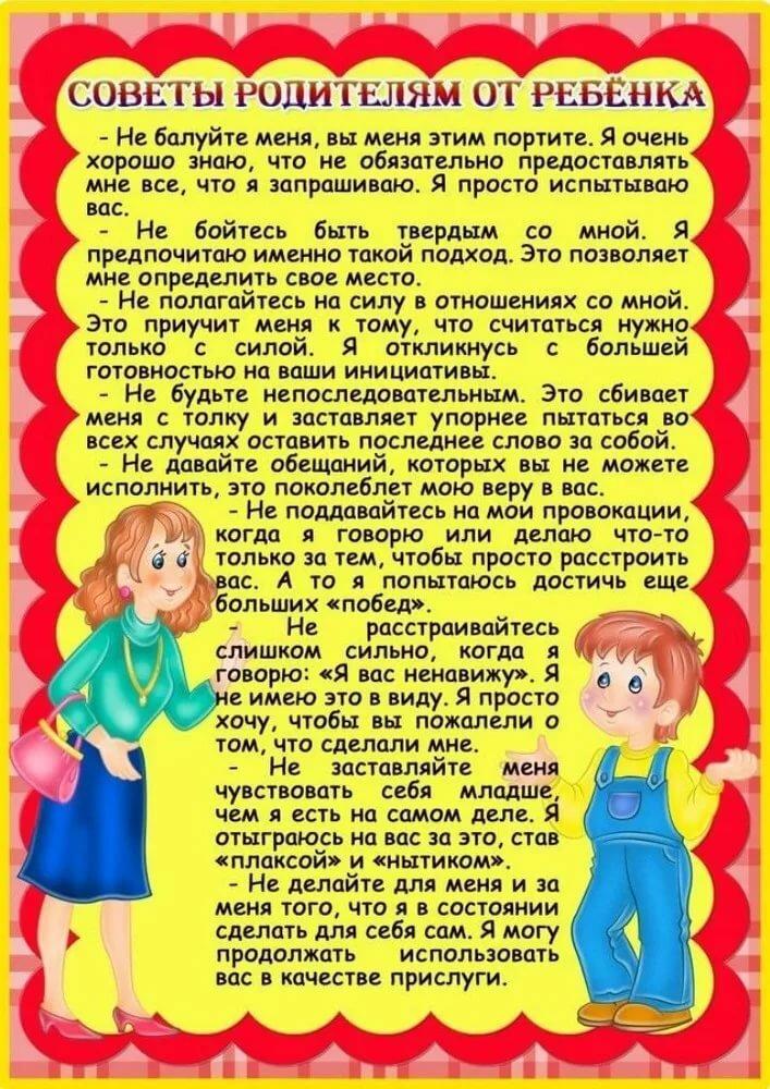 Причины плохого поведения ребенка в детском саду.