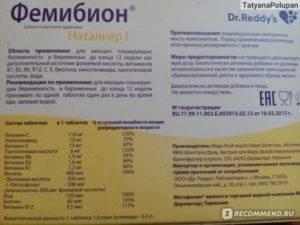 Витамины для беременных и кормящих мам по триместрам