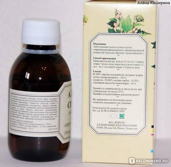 Сироп алтея: инструкция по применению взрослым и детям. алтея сироп от кашля сироп алтея лечебные свойства и противопоказания