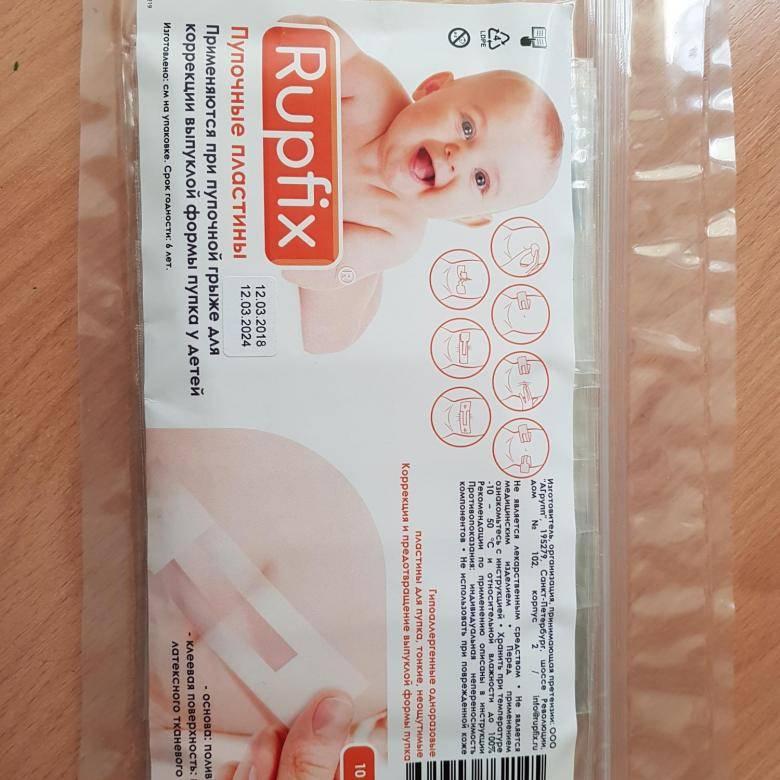 Как правильно закрепить и заклеить пупочную грыжу у новорожденных
