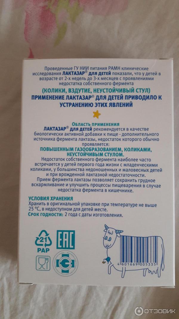 Лактазар – препарат, помогающий пищеварительной системе грудничка расщеплять лактозу. инструкция по применению, дозировка, показания врачей.