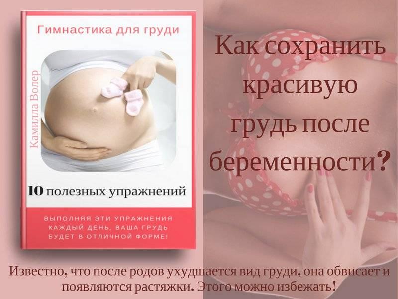 ᐉ как подтянуть грудь после кормления ребенка. особенности восстановления груди после кормления. как сделать грудь упругой народными средствами ✅ igrad.su