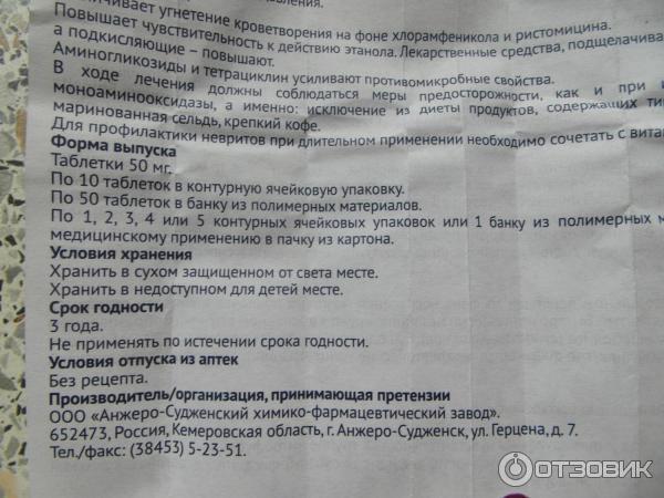 Фуразолидон ребенку 5 лет дозировка в таблетках | tsitologiya.su