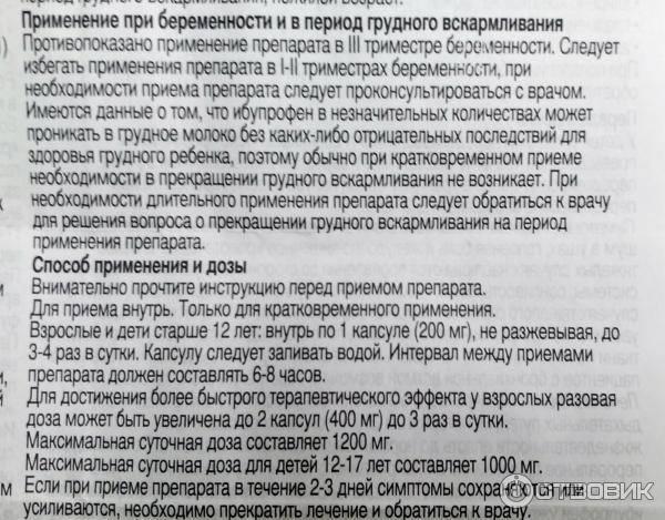 Ибупрофен можно беременным принимать - west-stomatolog.ru