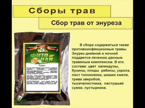 Лечение ночного энуреза у детей, мальчиков, девочек, подростков, взрослых в россии, саратове