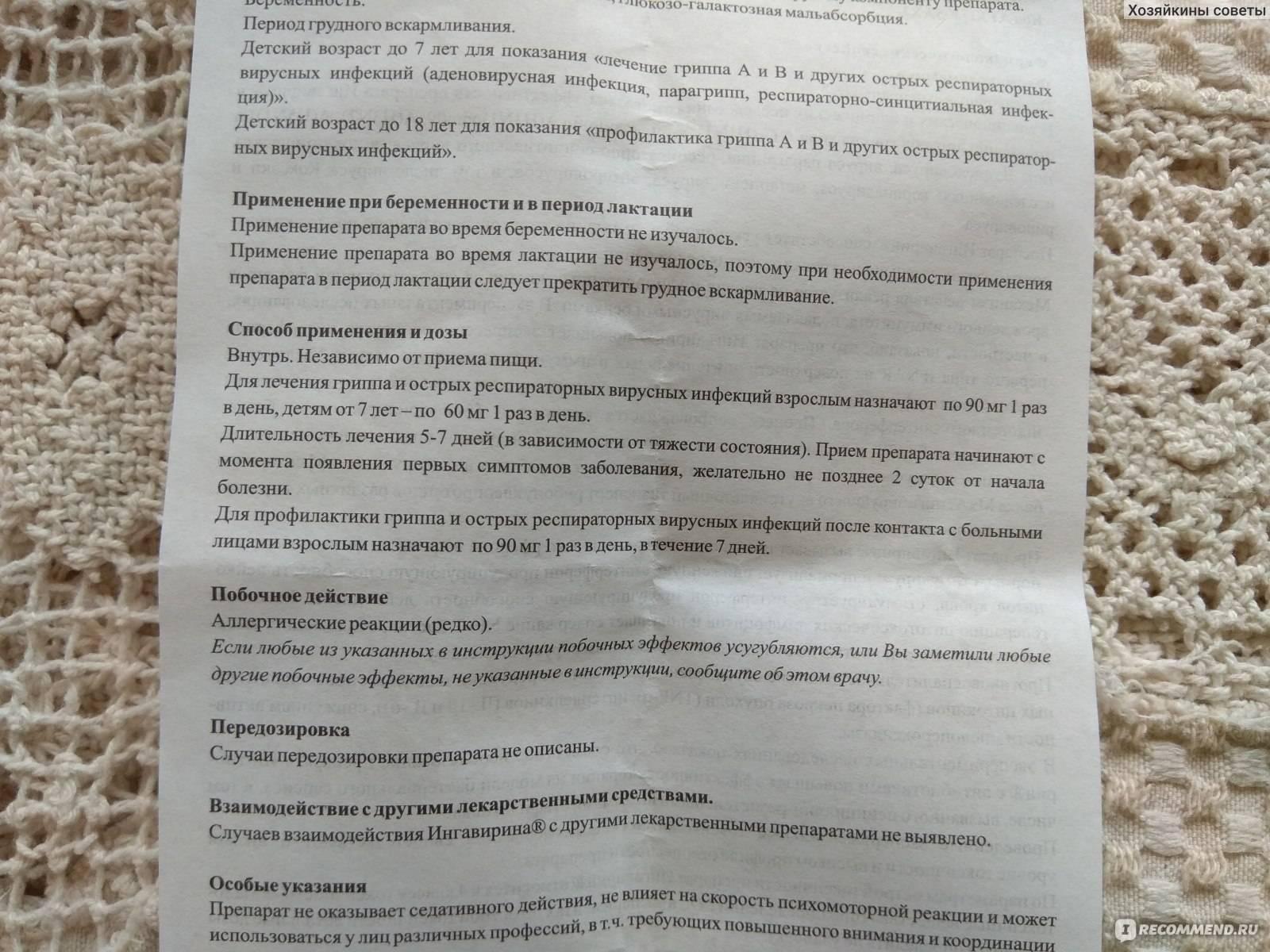 Ингавирин 90 для детей и взрослых