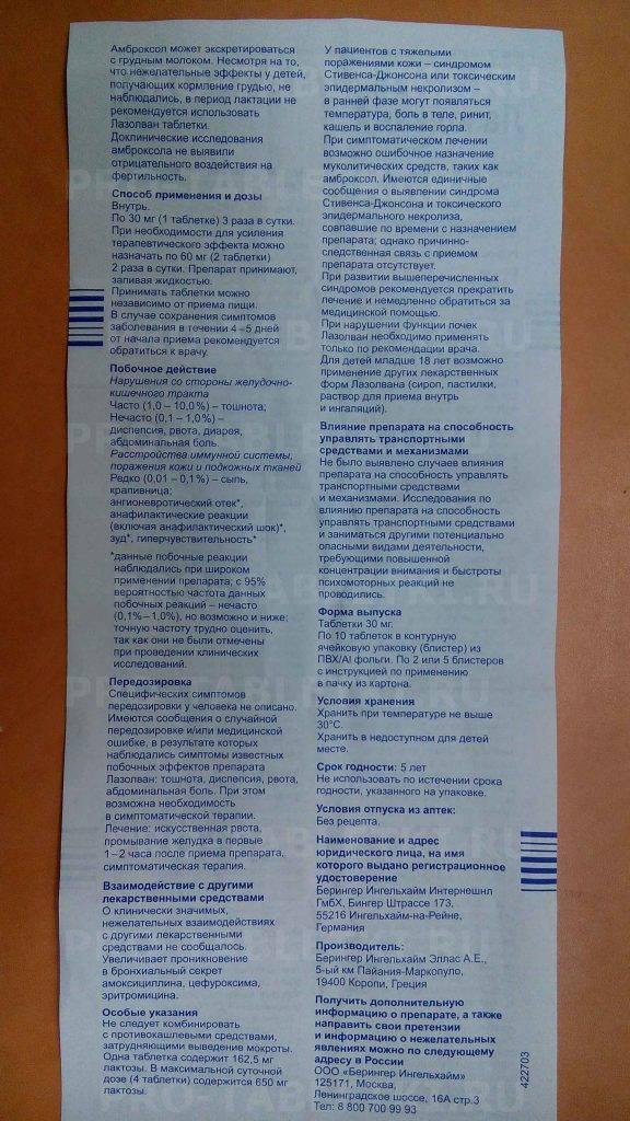 Применение лазолван сиропа для детей - медикконсультант