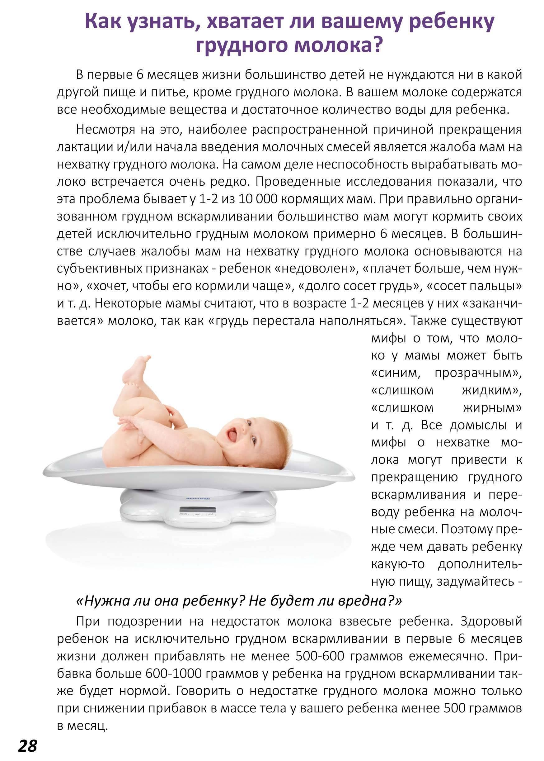 Как определить хватает ли ребенку грудного молока: 5 точных способов