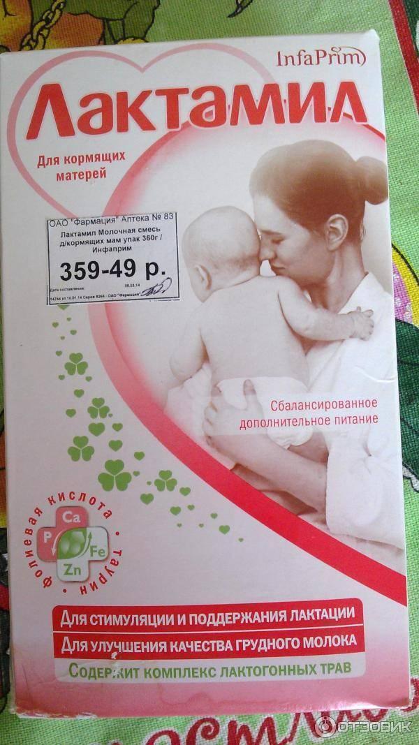 Прекращение лактации, как избавиться от грудного молока в домашних условиях