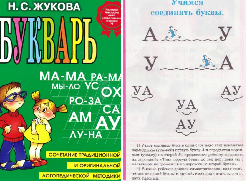 Как научить ребенка читать в домашних условиях