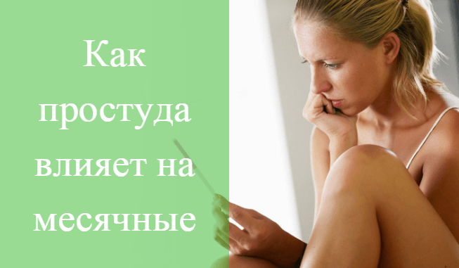 Задержка месячных из-за простуды: какая взаимосвязь