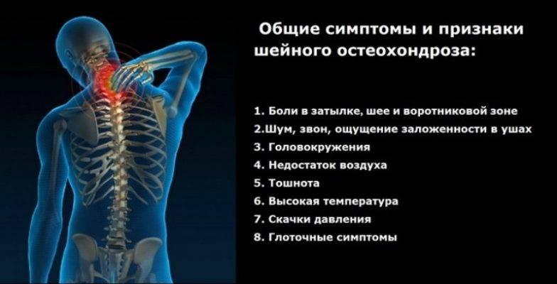 Остеохондроз: причины, симптомы, его лечение и профилактика